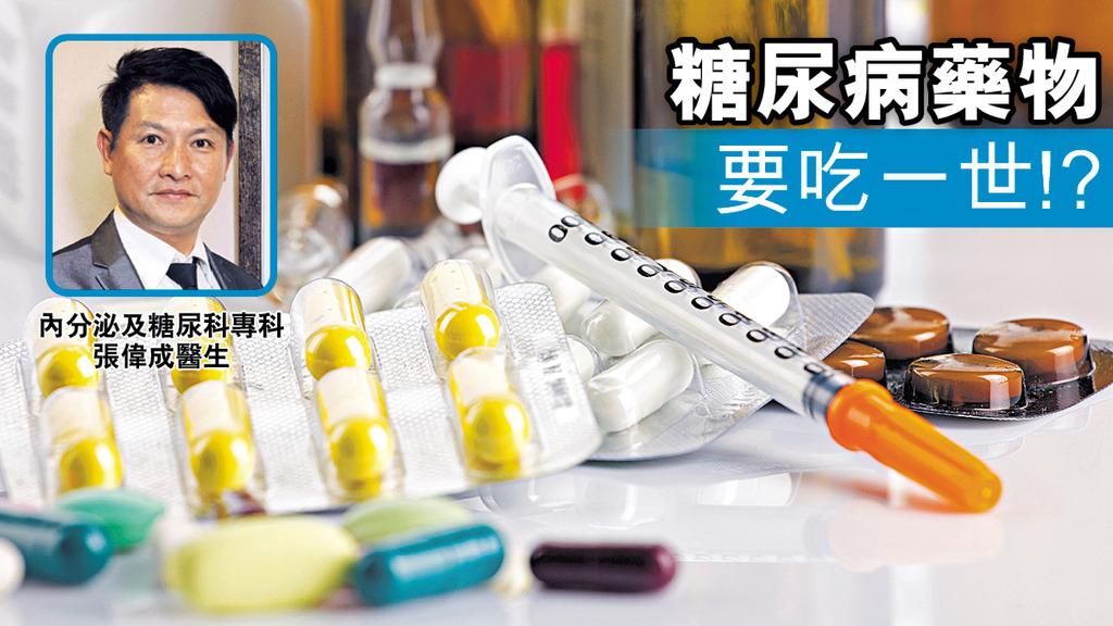「糖尿病藥物 要吃一世!?」