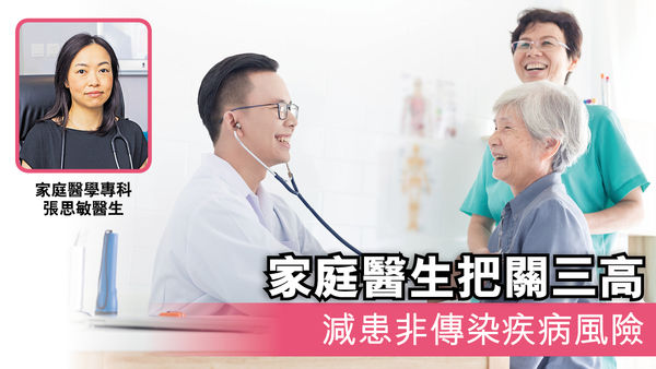「家庭醫生把關三高 減患非傳染疾病風險」