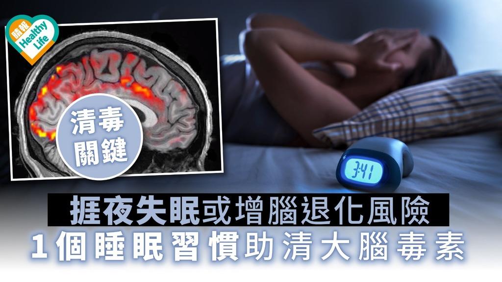 捱夜失眠或增腦退化風險 1個睡眠習慣助清大腦毒素