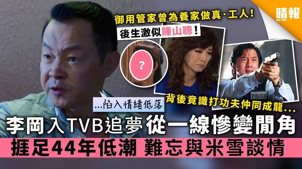 【解決師】李岡入TVB追夢從一線慘變閒角 陷低潮捱足44年 難忘與米雪談情