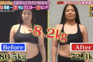 【懶人減肥】日本女生自創獨門懶人減肥方法 每日3分鐘/實測2星期減18磅/腰圍減11厘米