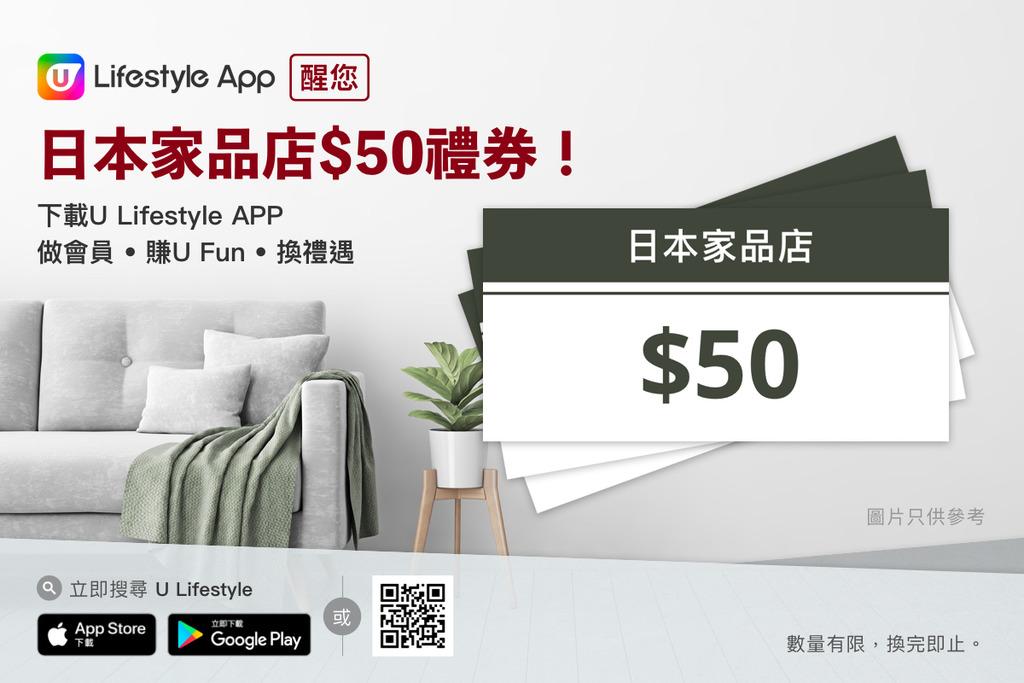 打造簡約風!U Lifestyle App醒您日本家品店$50禮券!