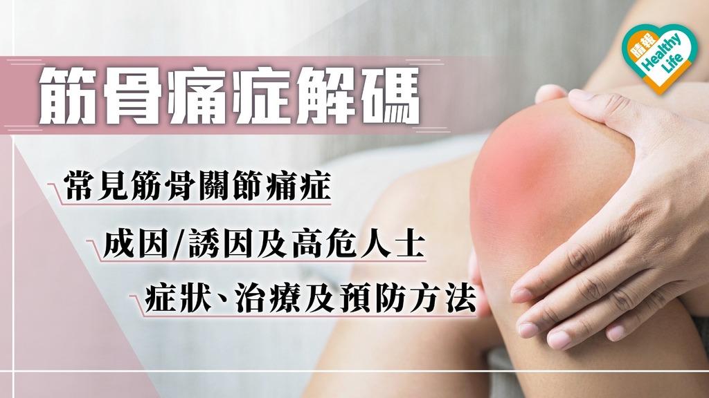 筋骨痛症解碼 4大常見關節痛症大拆解