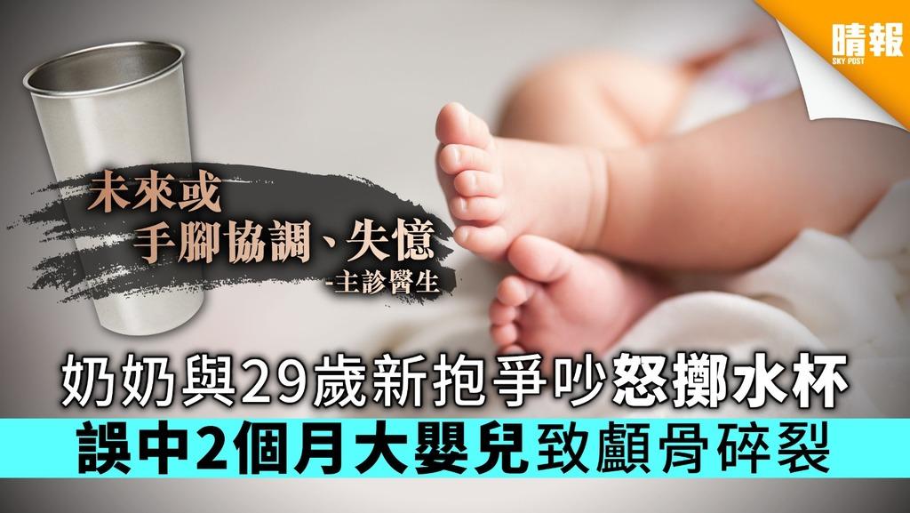 【婆媳糾紛】奶奶與29歲媳婦爭吵怒擲水杯 誤中2個月大孫兒致顱骨碎裂