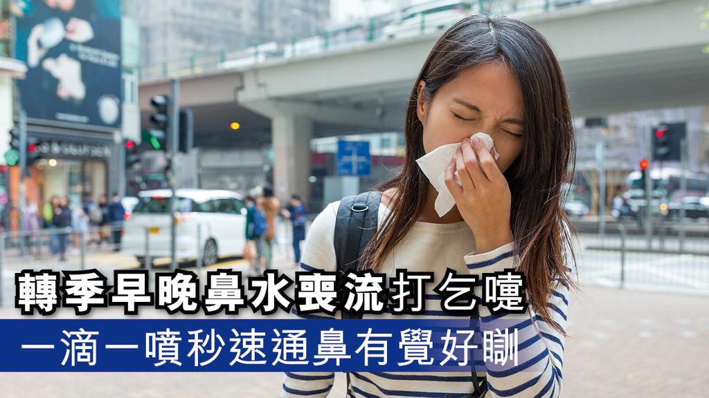「轉季早晚鼻水喪流打乞嚏 一滴一噴秒速通鼻有覺好瞓」