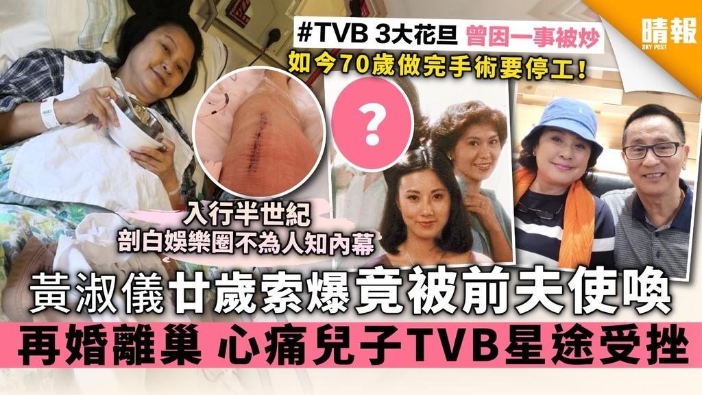 黃淑儀廿歲索爆竟被前夫使喚 再婚離巢 心痛兒子徐肇平TVB星途受挫