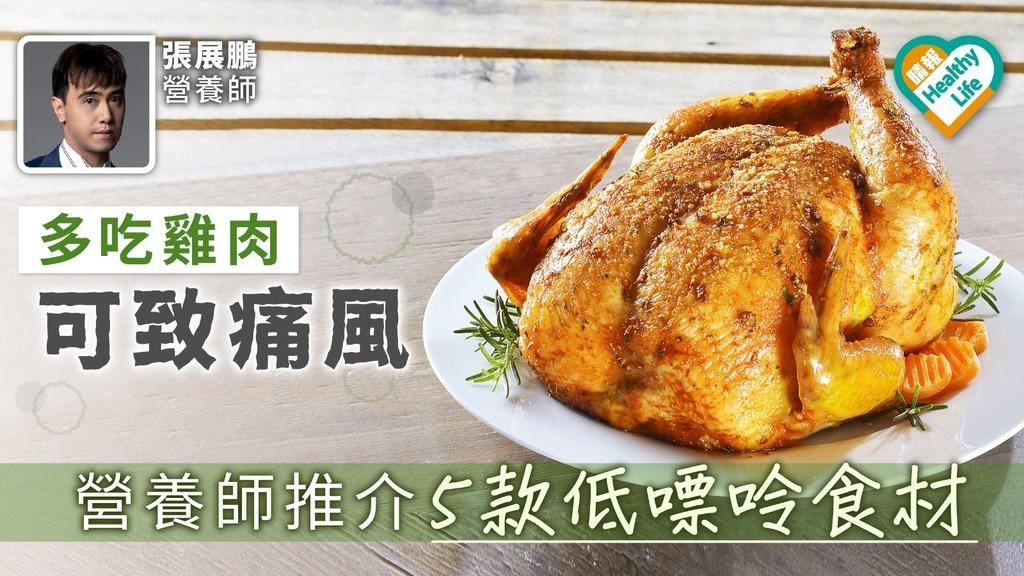 多吃雞肉可致痛風 營養師推介5款低嘌呤食材