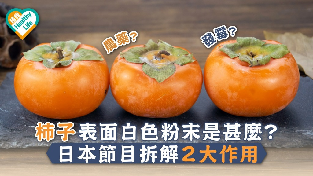 柿子表面白色粉末是甚麼? 日本節目拆解2大作用