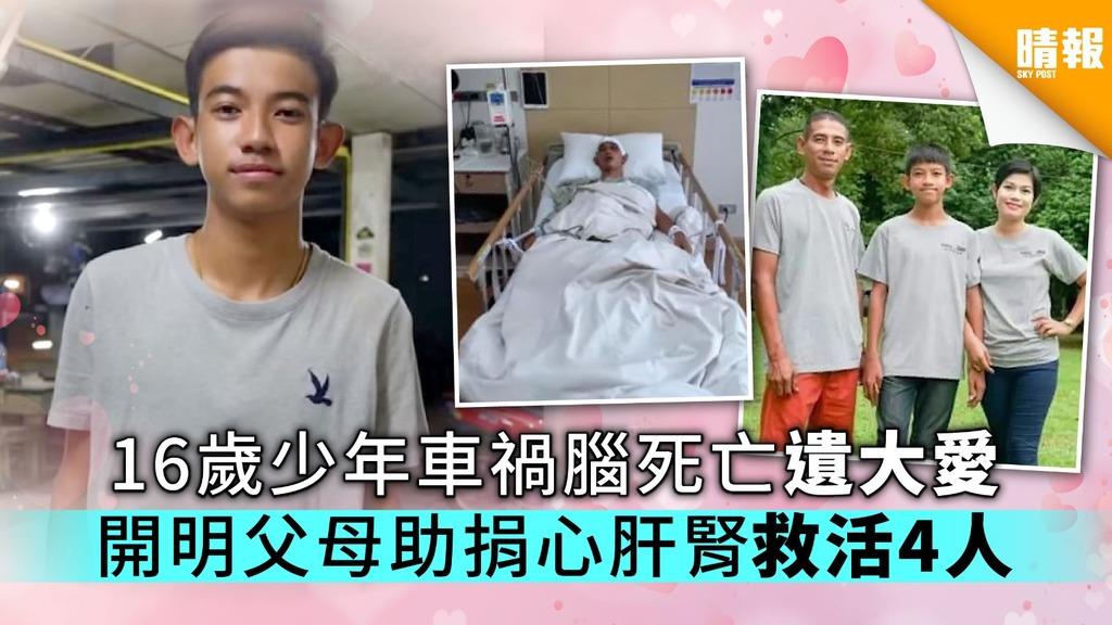 16歲少年車禍腦死亡遺大愛 開明父母助捐心肝腎救活4人