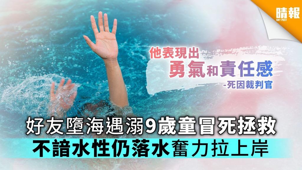 好友墮海遇溺9歲童冒死拯救 不諳水性仍落水奮力拉上岸