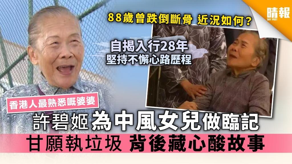 【絕代商驕】許碧姬為中風女兒做TVB臨記28年 甘願執垃圾背後竟藏心酸故事