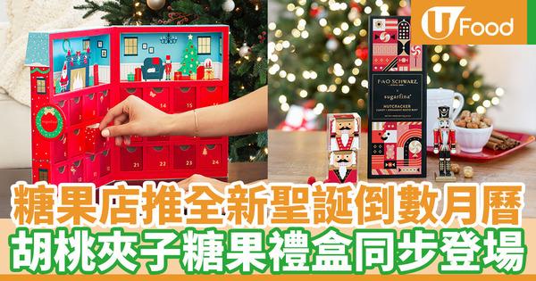 【聖誕禮物推介2019】Sugarfina推出全新聖誕倒數月曆 胡桃夾子糖果禮盒同步登場