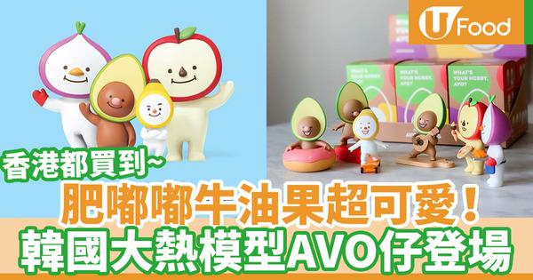 【精品玩具】AVO Friends周圍去冒險超可愛!Toyszeroplus新推牛油果仔系列模型擺設