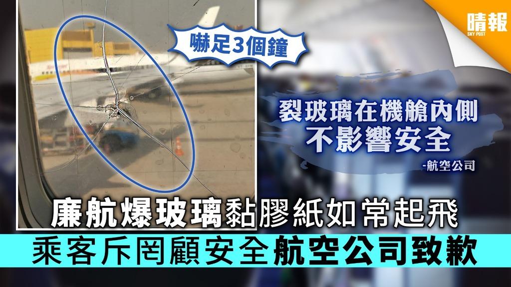 【九宵驚魂】廉航爆玻璃黏膠紙如常起飛 乘客斥罔顧安全航空公司致歉