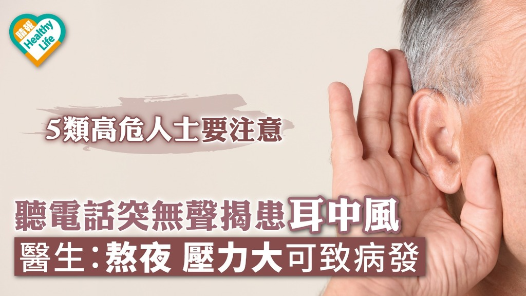 聽電話突無聲揭患耳中風 醫生: 熬夜壓力大可致病發【5類人要注意】