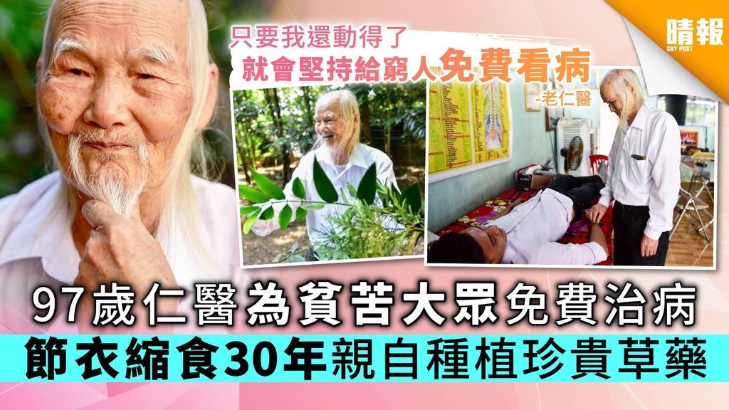 97歲老仁醫為貧苦大眾贈醫施藥 節衣縮食30年親自種植珍貴藥材
