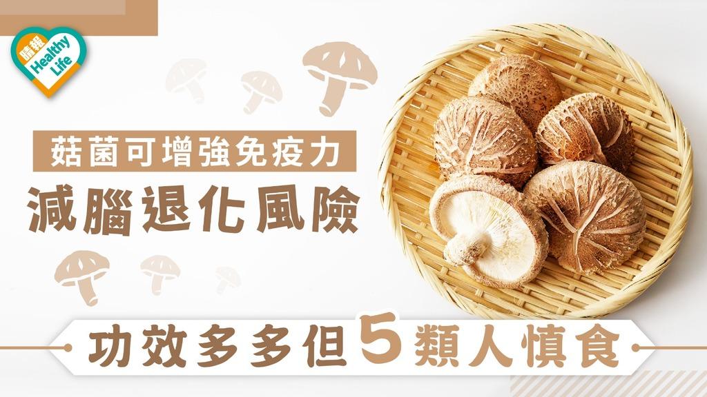 菇菌可增強免疫力減腦退化風險 功效多多但5類人慎食