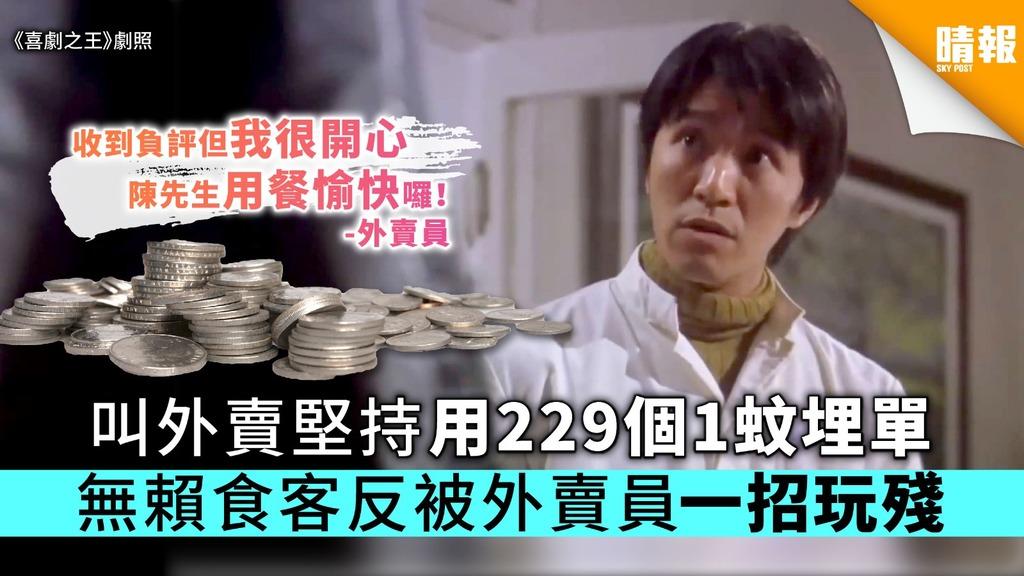 叫外賣堅持用229個1蚊埋單 無賴食客反被外賣員一招玩殘