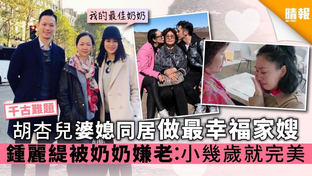 【千古難題】胡杏兒婆媳同居做最幸福家嫂 鍾麗緹被奶奶嫌老:小幾歲就完美