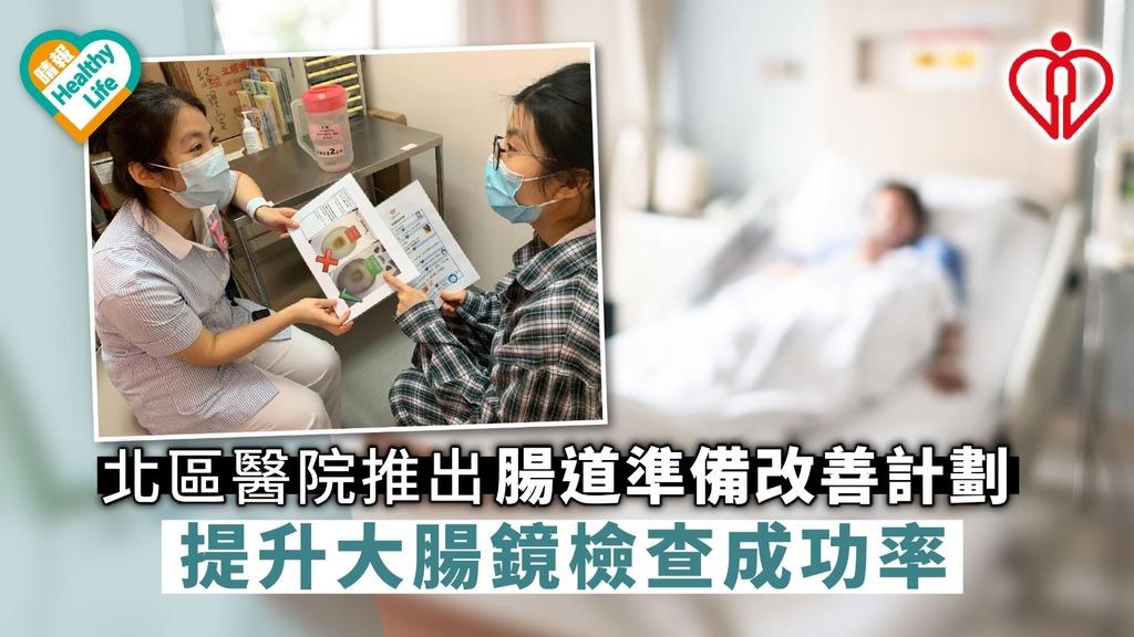 北區醫院推出腸道準備改善計劃 提升大腸鏡檢查成功率