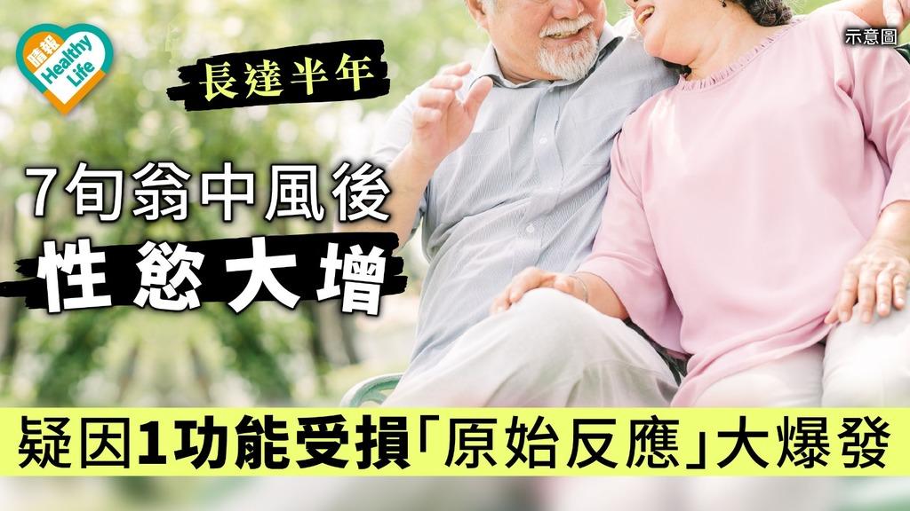 7旬翁中風後性慾大增 疑因1功能受損 「原始反應」大爆發