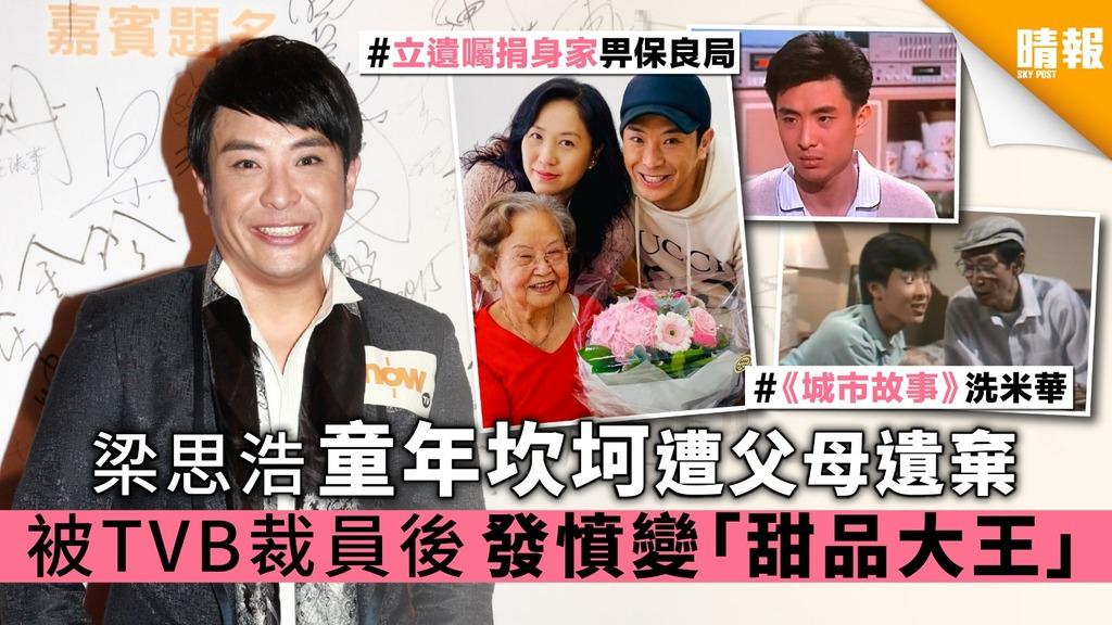 梁思浩童年坎坷遭父母遺棄 被TVB裁員後發憤變「甜品大王」
