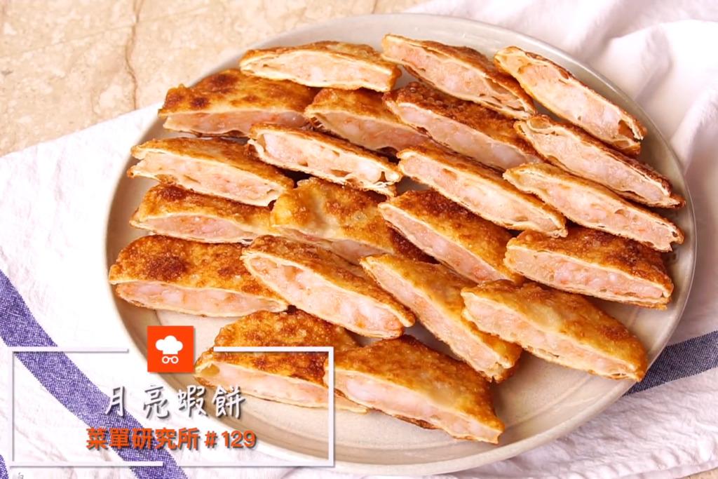 【中式食譜】4步簡易惹味小食  酥脆爆餡月亮蝦餅食譜