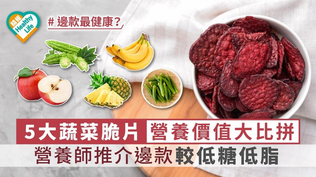 【健康陷阱】5大蔬菜脆片營養價值大比拼 營養師推介邊款較低糖低脂
