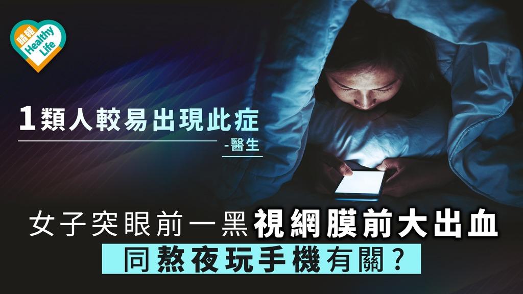 女子突眼前一黑視網膜前大出血同熬夜玩手機有關?