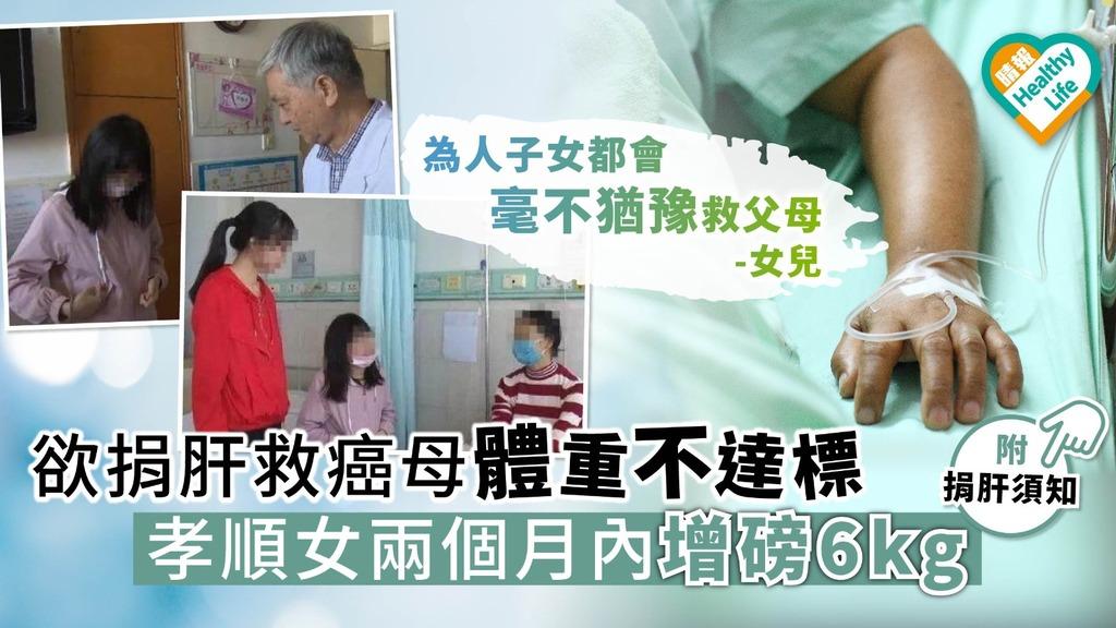 【孝感動天】欲捐肝救癌母體重不達標 孝順女兩個月內增磅6kg