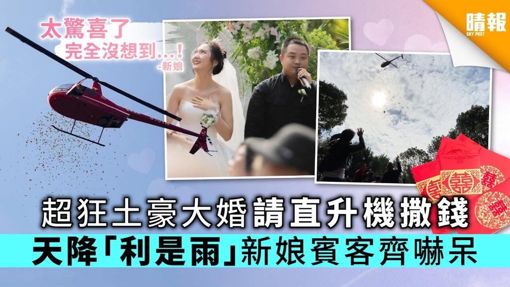 超狂土豪大婚請直升機撒錢 天降「利是雨」新娘賓客齊嚇呆