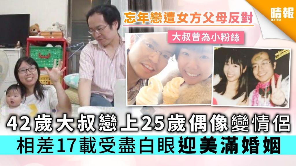 42歲大叔戀上25歲偶像變情侶 相差17載受白眼卻迎美滿婚姻