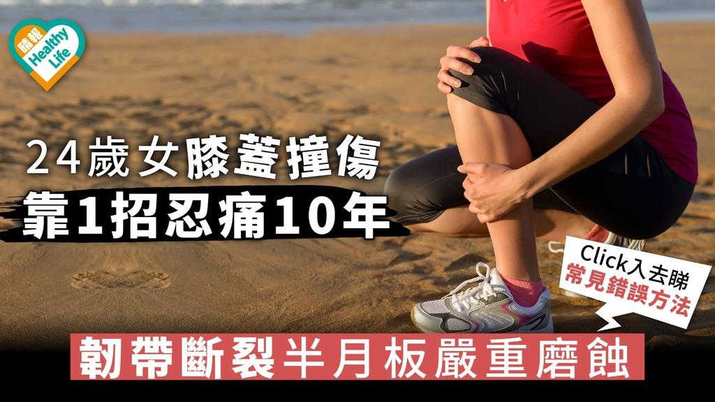 24歲女膝蓋撞傷 靠1招忍痛十年 韌帶斷裂 半月板嚴重磨蝕