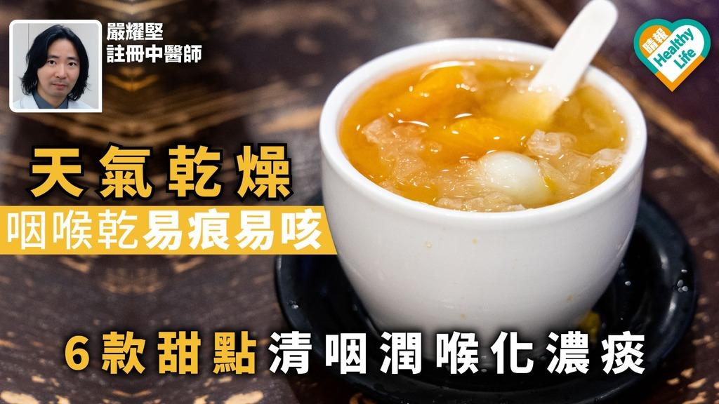 天氣乾燥咽喉乾易痕易咳 6款甜點清咽潤喉化濃痰