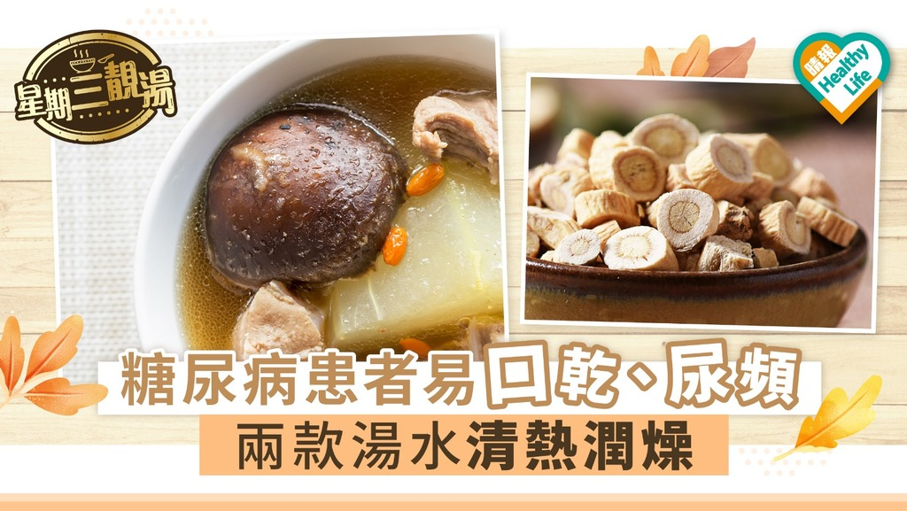 【星期三靚湯】糖尿病者易口乾尿頻 兩款湯水清熱潤燥