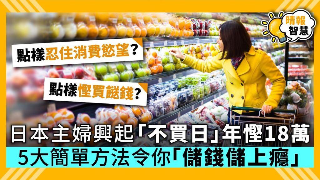 【慳錢貼士】日本主婦興起「不買日」年慳18萬 5大簡單方法令你「儲錢儲上癮」