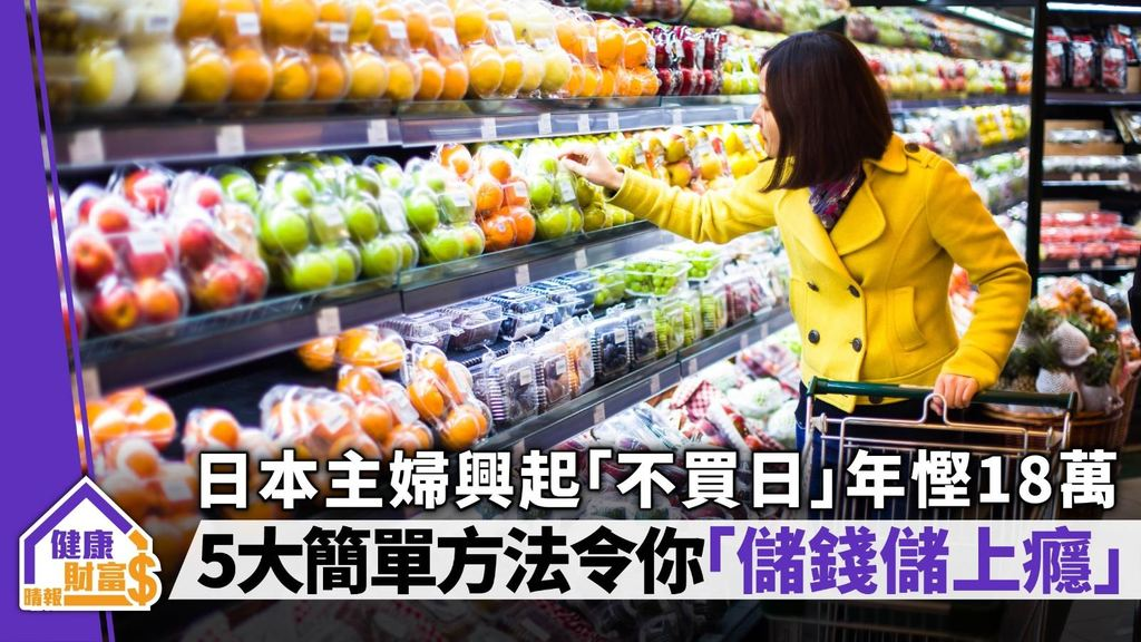 日本主婦興起「不買日」年慳18萬 5大簡單方法令你「儲錢儲上癮」