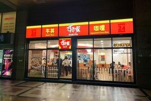 【旺角美食】日本人氣平價牛肉丼飯Sukiyaすき家  官方確認旺角開設首間分店