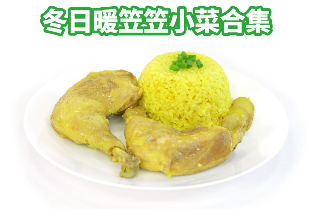 【中式食譜】6款暖笠笠簡易小菜食譜  電飯煲臘味糯米飯/煲仔飯/豉油雞/麻辣雞煲/枝竹羊腩煲