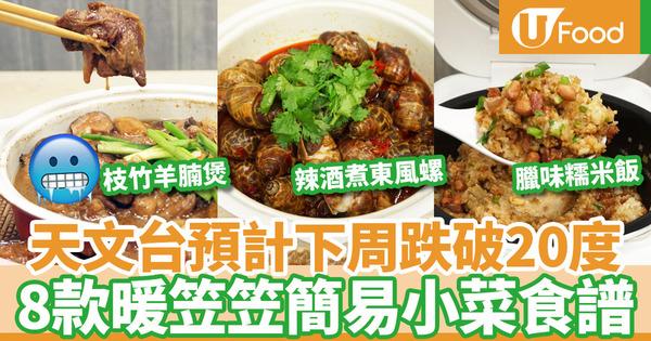 【中式食譜】8款暖笠笠簡易小菜食譜  電飯煲臘味糯米飯/煲仔飯/豉油雞/麻辣雞煲/枝竹羊腩煲