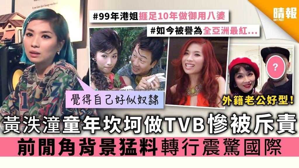 黃泆潼因童年傷痛做TVB慘被斥責 前閒角背景勁猛料 轉行震驚國際