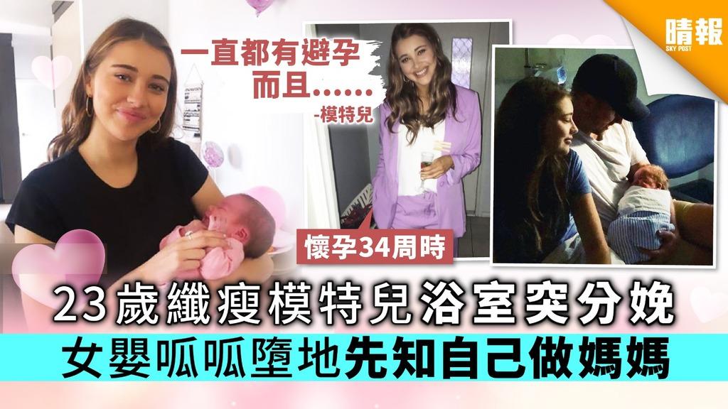 23歲纖瘦模特兒浴室突分娩 女嬰呱呱墮地先知自己做媽媽