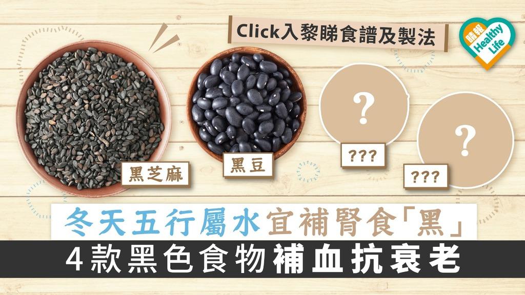 冬天五行屬水宜補腎食「黑」 4款黑色食物補血抗衰老