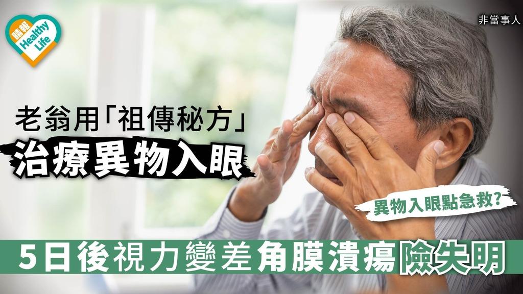 老翁用「祖傳秘方」治療異物入眼 5日後視力變差角膜潰瘍險失明