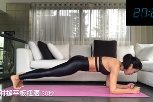 【減肥運動】每日8分鐘簡易居家瘦腰運動 7個動作輕鬆練出馬甲線