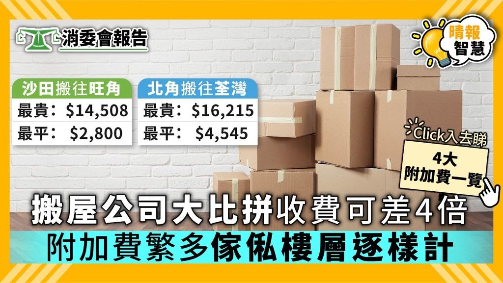 【消委會】搬屋公司大比拼收費可差4倍 附加費繁多傢俬樓層逐樣計【4大附加費一覽】