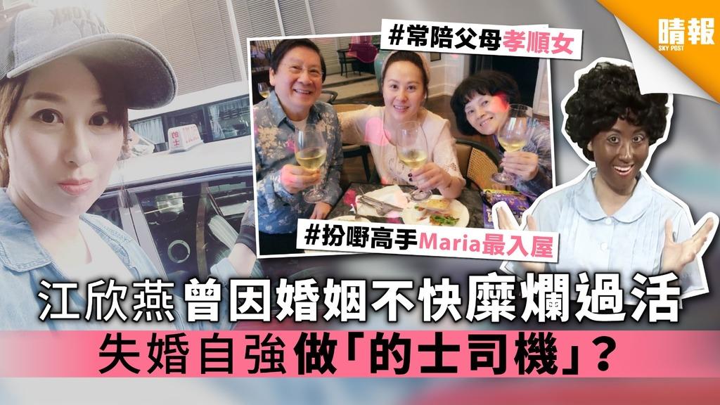 江欣燕曾因婚姻不快糜爛過活 失婚自強做「的士司機」?