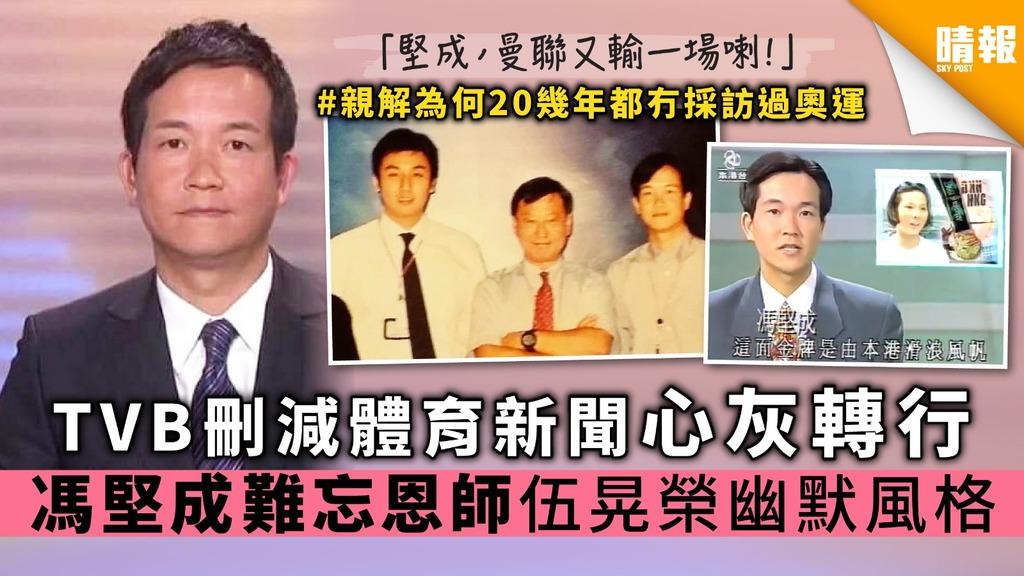 TVB刪減體育新聞心灰轉行 馮堅成難忘恩師伍晃榮幽默風格