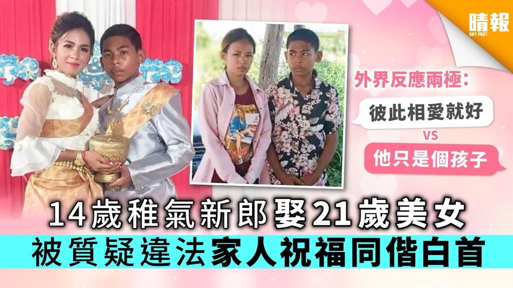 14歲稚氣新郎娶21歲美女 被質疑違法家人祝福同偕白首