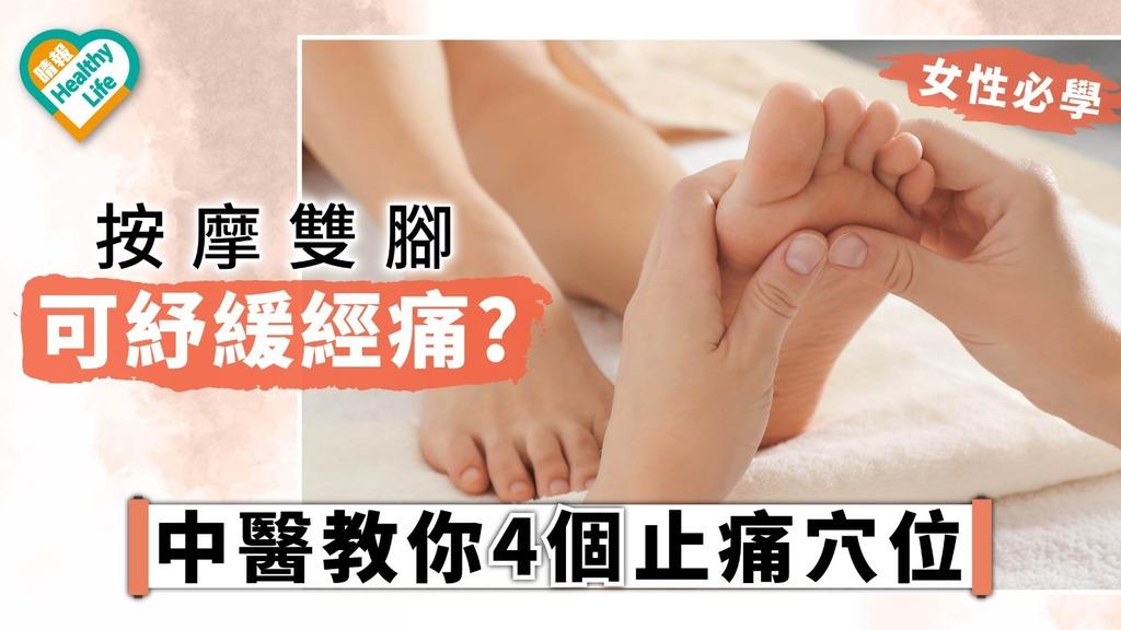 【女性必學】 經痛時按摩可紓緩痛楚? 中醫教你4個止痛穴位